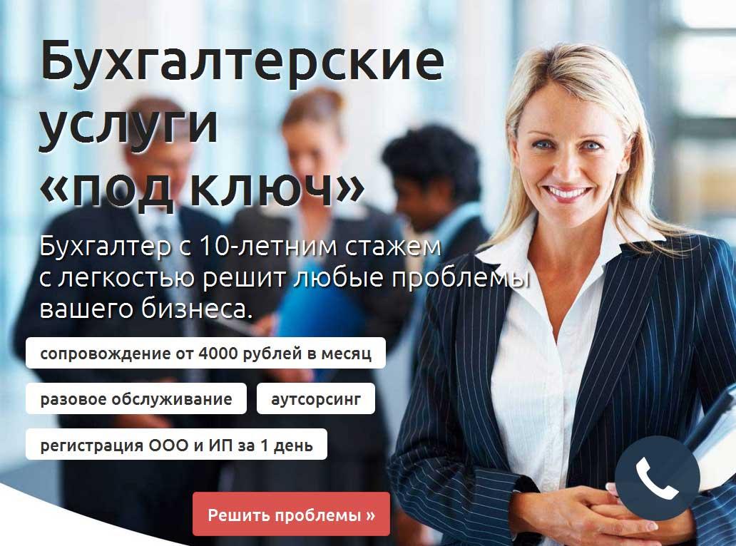 Бухгалтерское сопровождение и обслуживание ооо профстандарт главного бухгалтера